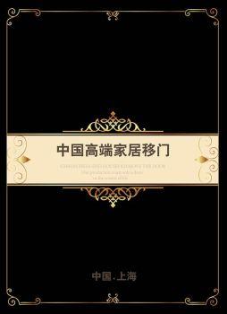 中国高端家具移门