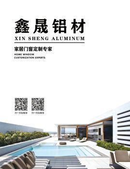 鑫晟鋁材 初稿,電子畫冊,在線樣本閱讀發布