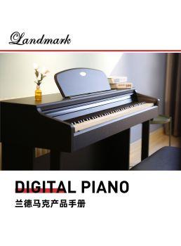 兰德马克电钢琴画册