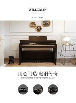 威尔克林电钢琴画册 电子书制作软件