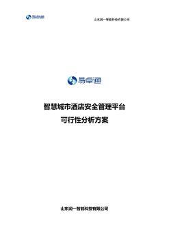 易卓通酒店安全智能管理可行性方案电子画册