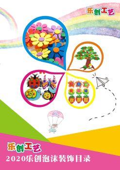 泡沫花装饰小花 电子书制作软件