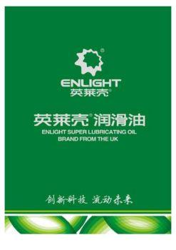 英萊殼產品電子宣傳圖冊