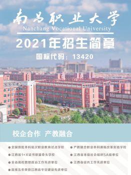 南昌职业大学2021年招生简章电子宣传册