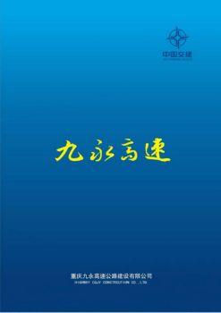 九永高速宣传手册