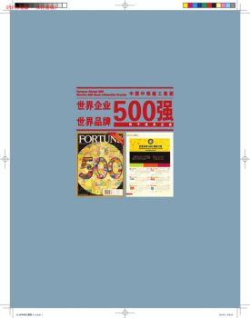 中国中铁建工集团企业画册