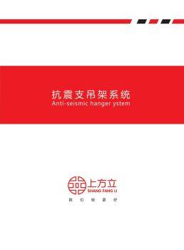 上方立-企业画册