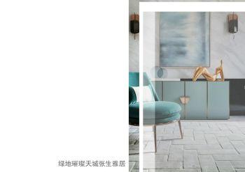 20180325-绿地张生雅居电子宣传册
