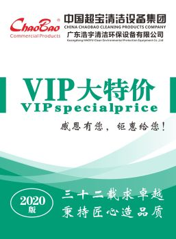 VIP價格