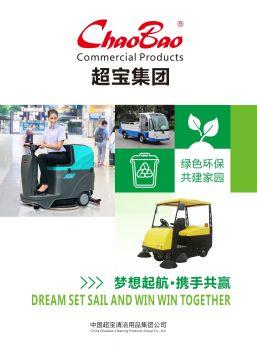 环保系列,图册(翻阅版),翻页电子画册刊物阅读发布
