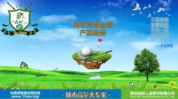 一品樹·高爾夫事業部產品手冊 電子書制作軟件