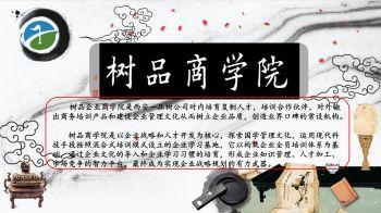 树品商学院(培训师招募书)电子宣传册