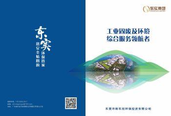 新東欣公司宣傳圖冊