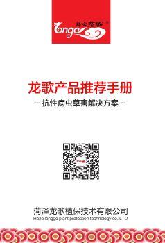 菏泽龙歌植保技术有限公司 电子书制作软件