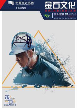 玉溪供电局金石微刊(第十五期)2020年第二期电子宣传册