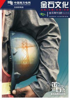 玉溪供电局金石微刊(第二十一期)2021年第二期宣传画册