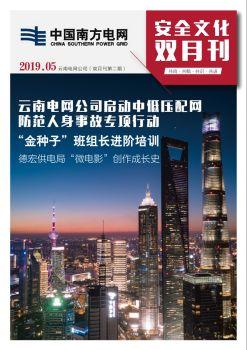 云南电网有限责任公司安全文化双月刊 电子书制作平台