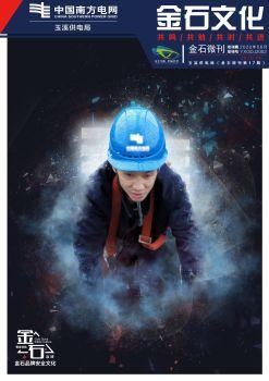 玉溪供电局金石微刊(第十七期)2020年第四期宣传画册