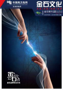 玉溪供电局金石微刊(第二十二期)2021年第三期宣传画册