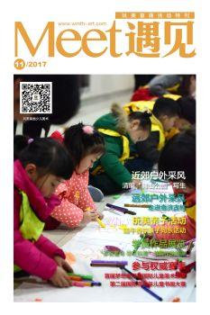 《Meet/遇见》玩美童画杂志(第十一期)