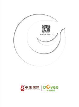 潍坊中康东宜健康管理有限公司宣传画册 电子书制作平台