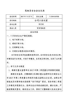 7月份京东驾驶员培训记录电子画册