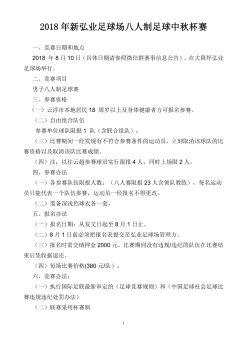 2018弘业足球场中秋杯(八人制)附报名表格电子杂志