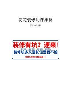 花花装修必读功课(2020.3版)电子宣传册