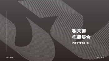 张艺馨-作品集电子刊物