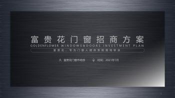 富贵花门窗招商手册-新