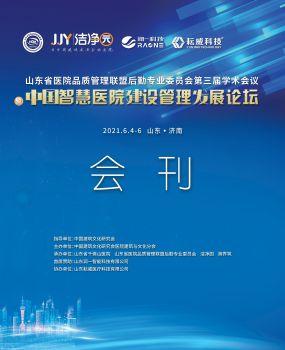 会刊|中国智慧医院建设管理发展论坛电子画册