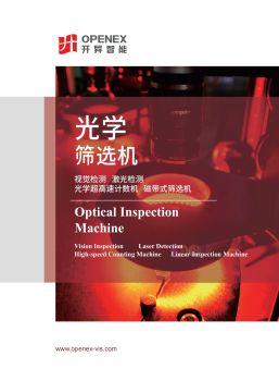 2019智能检测设备部-光学筛选机