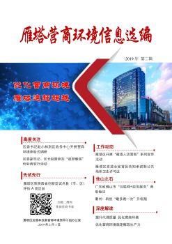 雁塔营商环境信息选编(第2辑) 电子书制作软件