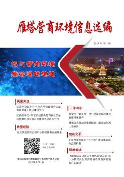 雁塔营商环境信息选编(第1辑) 电子书制作平台