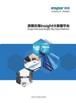 浪潮云海Insight大数据平台 电子书制作软件