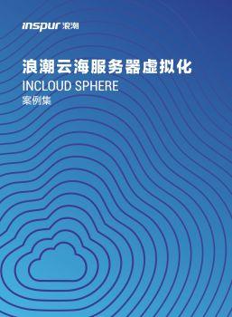 浪潮云海ICS案例集 电子书制作软件