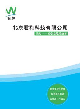 北京君和科技有限公司企業宣傳冊