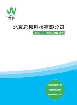 北京君和科技有限公司 企业宣传册
