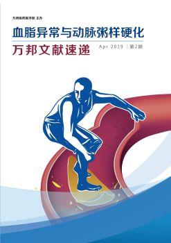 《血脂异常与动脉粥样硬化》万邦文献速递 第2期,电子期刊,电子书阅读发布