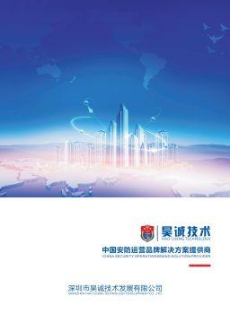 昊誠技術企業宣傳冊(初稿2)