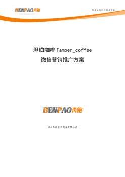 坦伯咖啡微信营销推广方案电子刊物