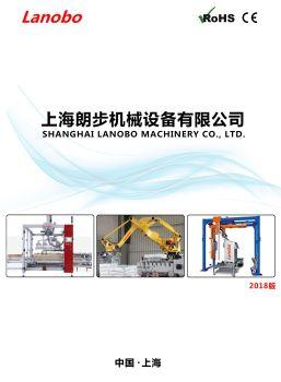 上海朗步機械設備有限公司宣傳冊