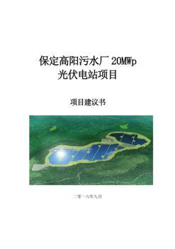 保定高阳污水厂20MWp  光伏电站项目宣传画册