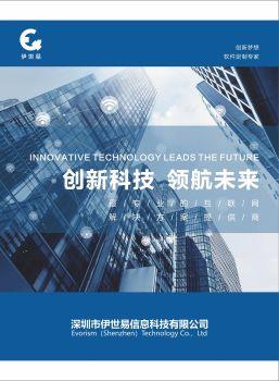 深圳市伊世易信息科技有限公司电子画册