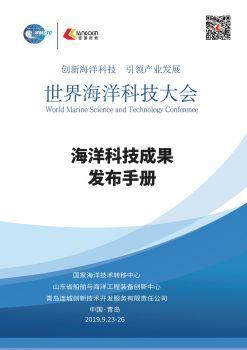 世界海洋科技大会海洋科技成果发布手册