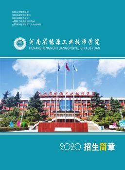 2020年秋季河南省能源工业技师学院招生简章,数字书籍书刊阅读发布