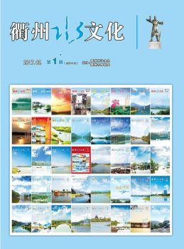衢州水文化电子刊物