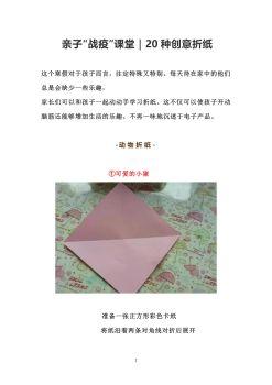 """贝乐谷亲子乐园""""战疫""""课堂之(一)电子画册"""