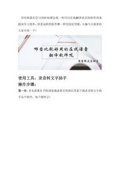 哪些比较好用的在线语音翻译软件呢电子画册