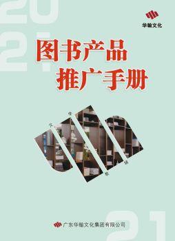 2021华翰文化·图书产品·推广手册